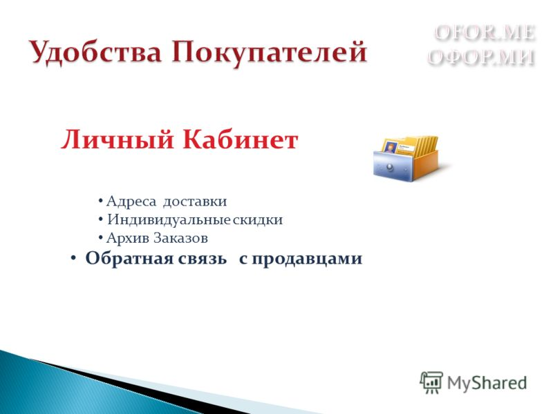 Адреса доставки Индивидуальные скидки Архив Заказов Обратная связь с продавцами Личный Кабинет