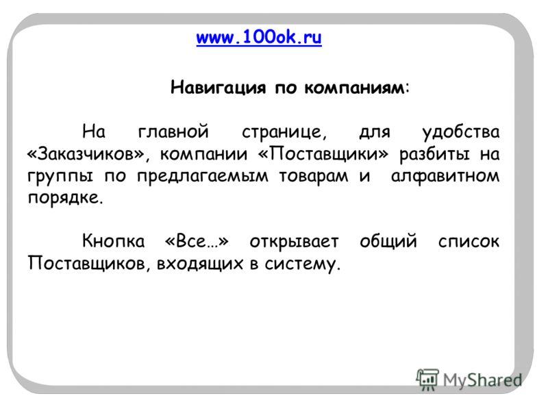 www.100ok.ru Навигация по компаниям: На главной странице, для удобства «Заказчиков», компании «Поставщики» разбиты на группы по предлагаемым товарам и алфавитном порядке. Кнопка «Все…» открывает общий список Поставщиков, входящих в систему.