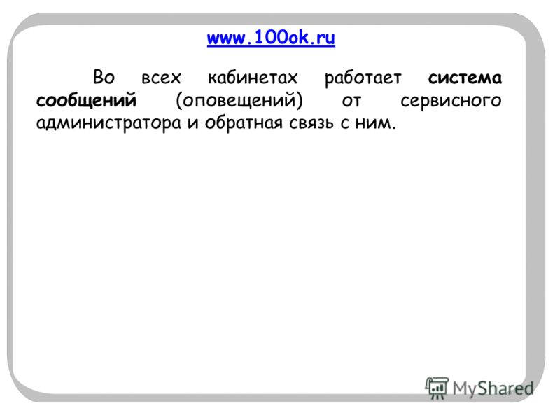 www.100ok.ru Во всех кабинетах работает система сообщений (оповещений) от сервисного администратора и обратная связь с ним.