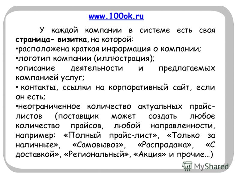 www.100ok.ru У каждой компании в системе есть своя страница- визитка, на которой: расположена краткая информация о компании; логотип компании (иллюстрация); описание деятельности и предлагаемых компанией услуг; контакты, ссылки на корпоративный сайт,