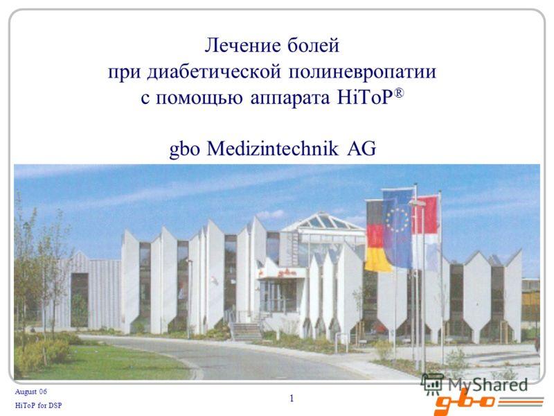 August 06 HiToP for DSP 1 Лечение болей при диабетической полиневропатии с помощью аппарата HiToP ® gbo Medizintechnik AG