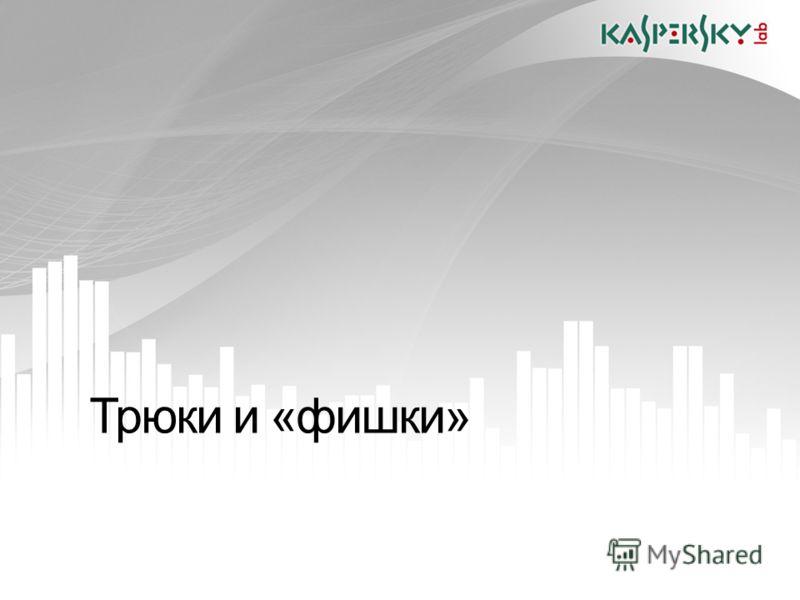 23.04.2010 Москва Трюки и «фишки»