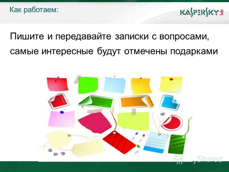 23.04.2010 Москва Как работаем: Пишите и передавайте записки с вопросами, самые интересные будут отмечены подарками