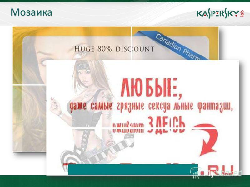 23.04.2010 Москва Мозаика