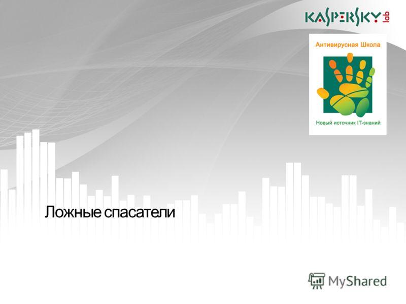 23.04.2010 Москва Ложные спасатели