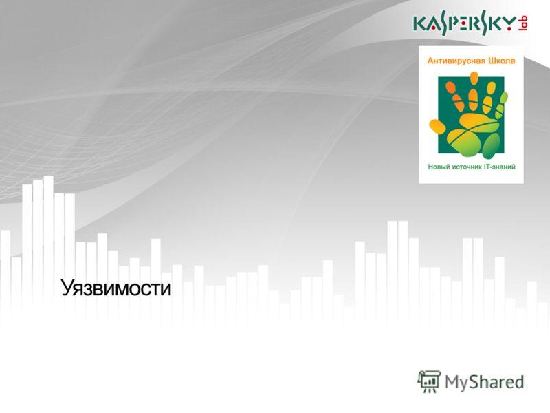 23.04.2010 Москва Уязвимости