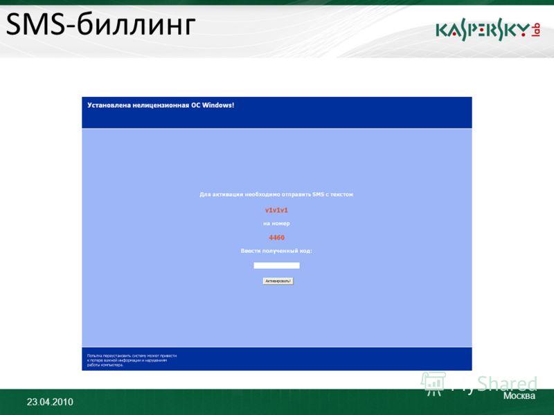 23.04.2010 Москва SMS-биллинг