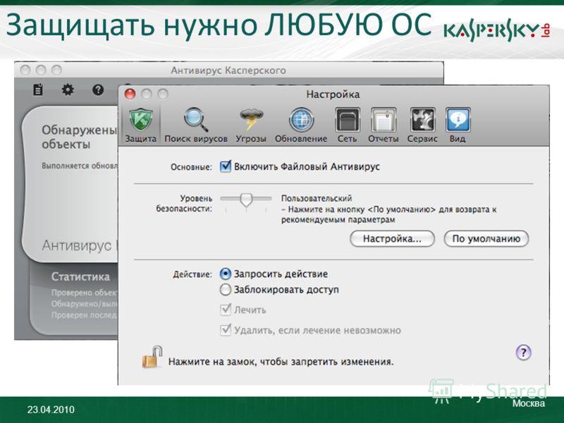 23.04.2010 Москва Защищать нужно ЛЮБУЮ ОС