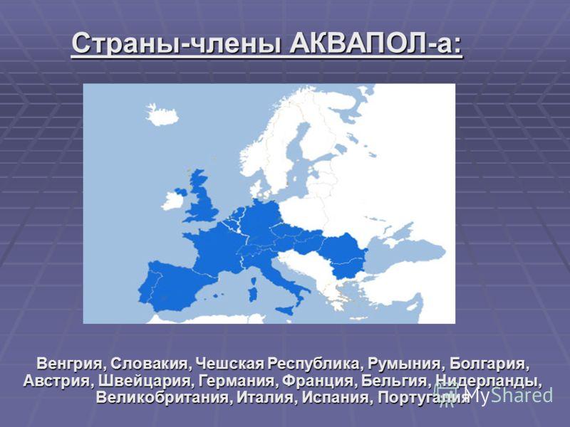 Венгрия, Словакия, Чешская Республика, Румыния, Болгария, Австрия, Швейцария, Германия, Франция, Бельгия, Нидерланды, Великобритания, Италия, Испания, Португалия Страны-члены АКВАПОЛ-а: