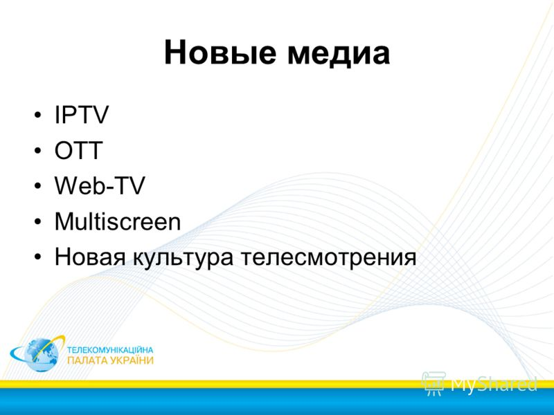 Новые медиа IPTV ОТТ Web-TV Multiscreen Новая культура телесмотрения