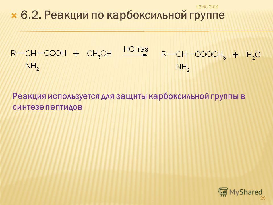 6.2. Реакции по карбоксильной группе 23.05.2014 29 Реакция используется для защиты карбоксильной группы в синтезе пептидов