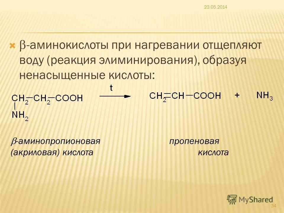-аминокислоты при нагревании отщепляют воду (реакция элиминирования), образуя ненасыщенные кислоты: 23.05.2014 34 -аминопропионовая пропеновая (акриловая) кислота кислота