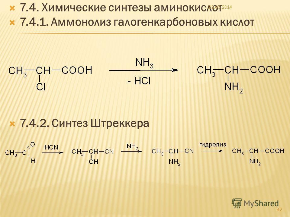 7.4. Химические синтезы аминокислот 7.4.1. Аммонолиз галогенкарбоновых кислот 7.4.2. Синтез Штреккера 23.05.2014 42