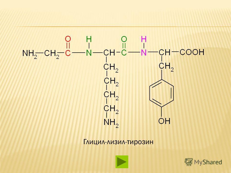 Глицил-лизил-тирозин