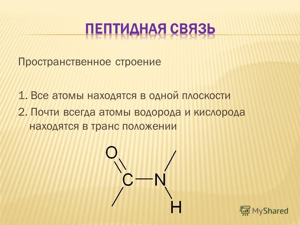 Пространственное строение 1. Все атомы находятся в одной плоскости 2. Почти всегда атомы водорода и кислорода находятся в транс положении