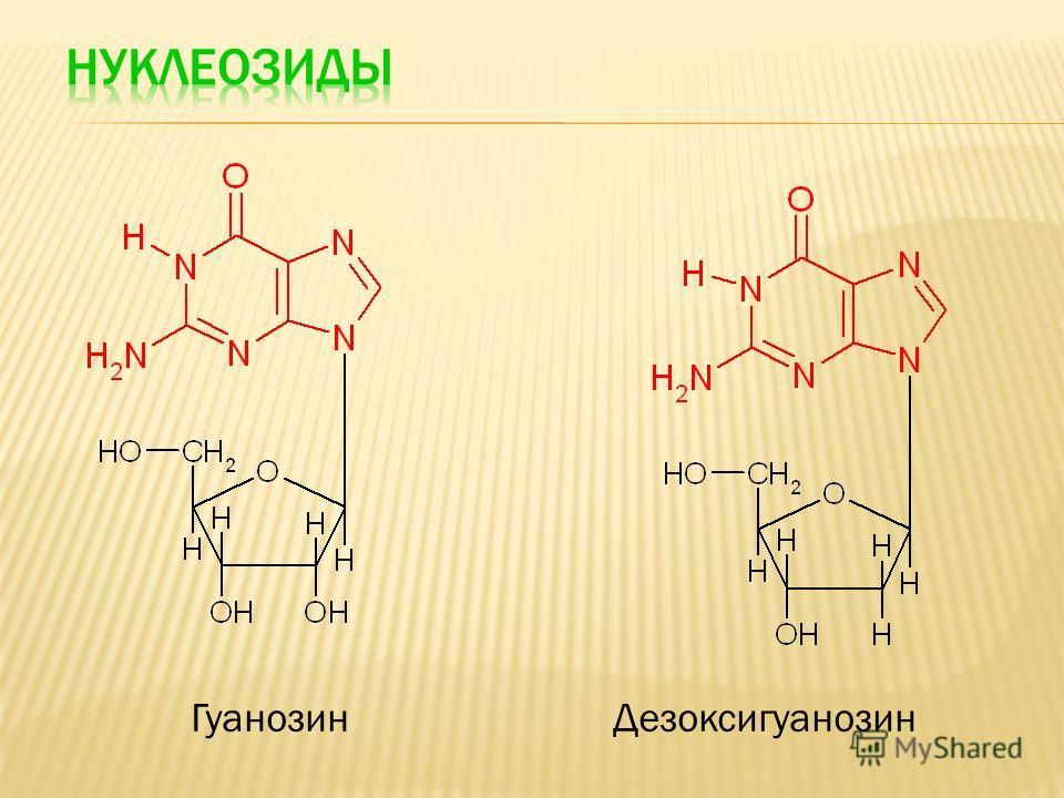 Гуанозин Дезоксигуанозин