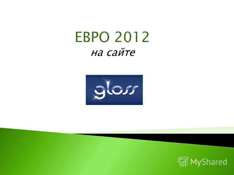 ЕВРО 2012 на сайте