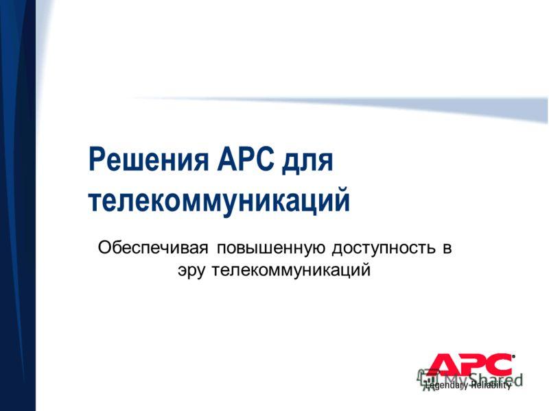 Решения APC для телекоммуникаций Обеспечивая повышенную доступность в эру телекоммуникаций