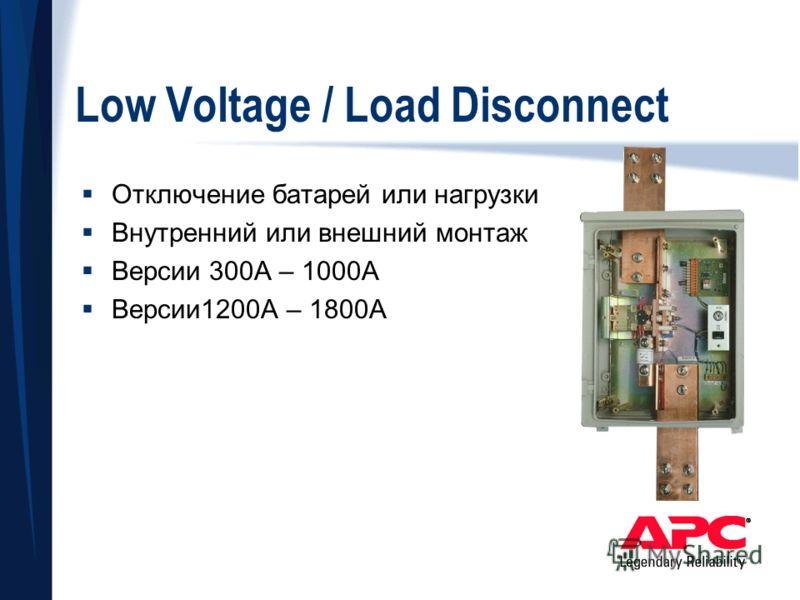 Low Voltage / Load Disconnect Отключение батарей или нагрузки Внутренний или внешний монтаж Версии 300A – 1000A Версии1200A – 1800A