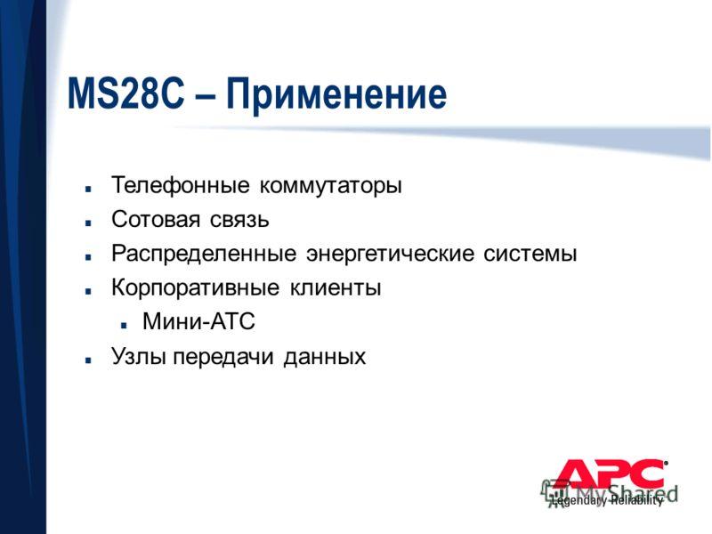 MS28C – Применение n Телефонные коммутаторы n Сотовая связь n Распределенные энергетические системы n Корпоративные клиенты n Мини-АТС n Узлы передачи данных