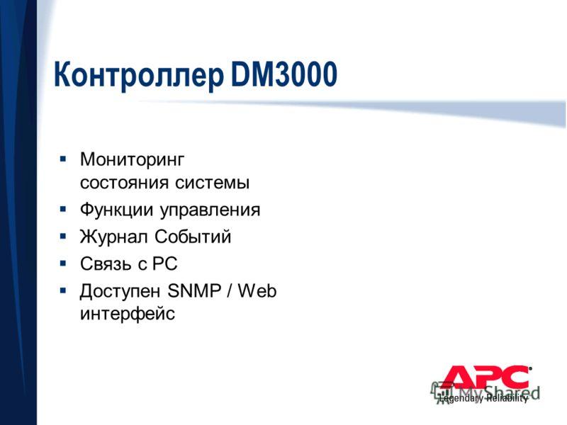 Контроллер DM3000 Мониторинг состояния системы Функции управления Журнал Событий Связь с PC Доступен SNMP / Web интерфейс