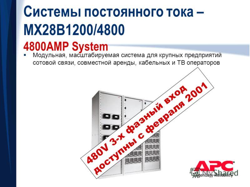Системы постоянного тока – MX28B1200/4800 4800AMP System Модульная, масштабируемая система для крупных предприятий сотовой связи, совместной аренды, кабельных и ТВ операторов 480V 3-х фазный вход доступны с февраля 2001