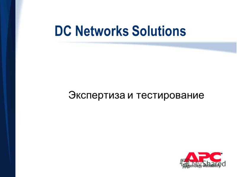 DC Networks Solutions Экспертиза и тестирование