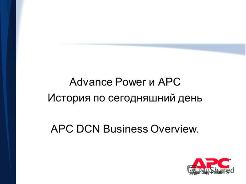 Advance Power и APC История по сегодняшний день APC DCN Business Overview.