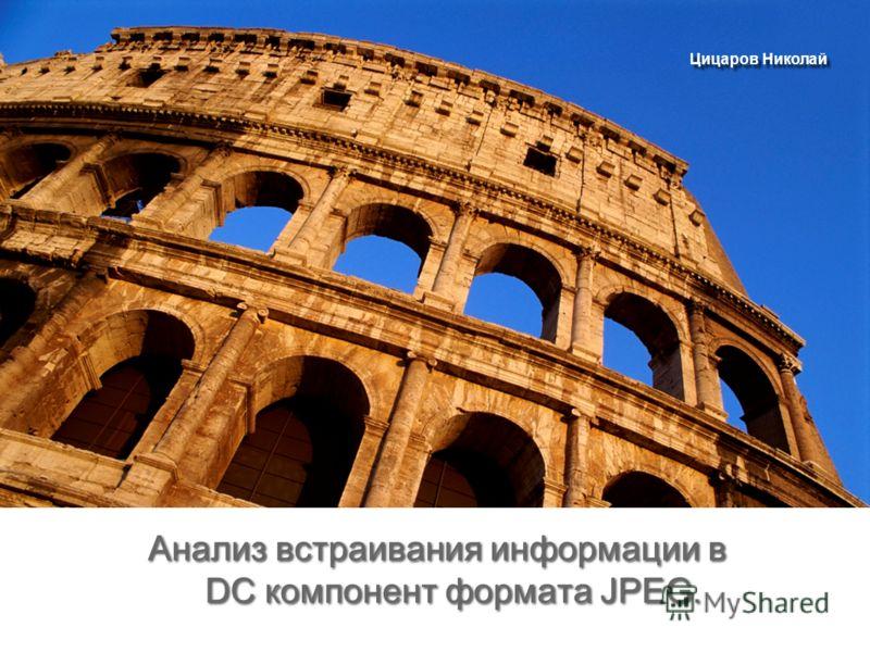Анализ встраивания информации в DC компонент формата JPEG. Цицаров Николай