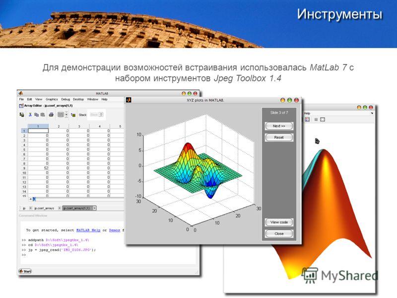 Для демонстрации возможностей встраивания использовалась MatLab 7 с набором инструментов Jpeg Toolbox 1.4 Инструменты