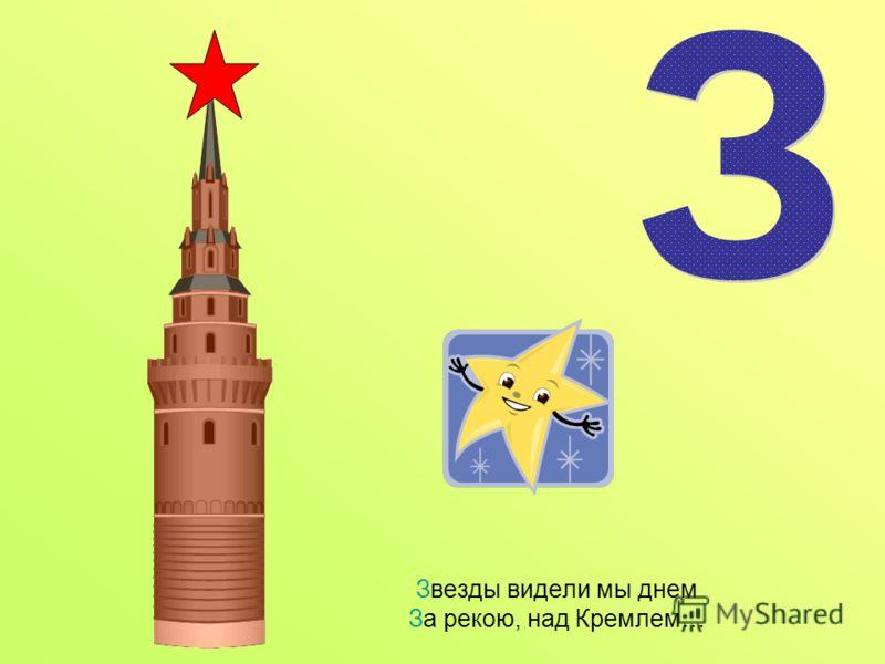 Звезды видели мы днем За рекою, над Кремлем…