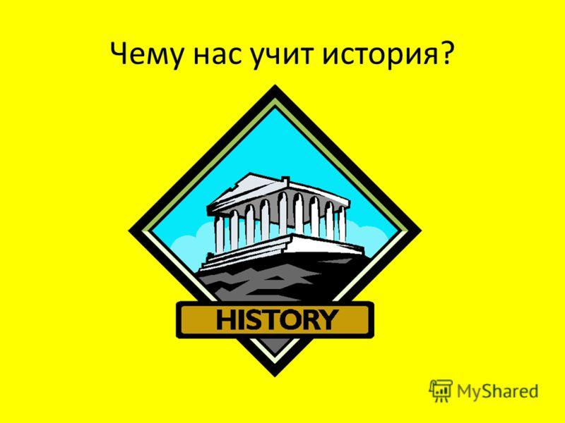 Чему нас учит история?