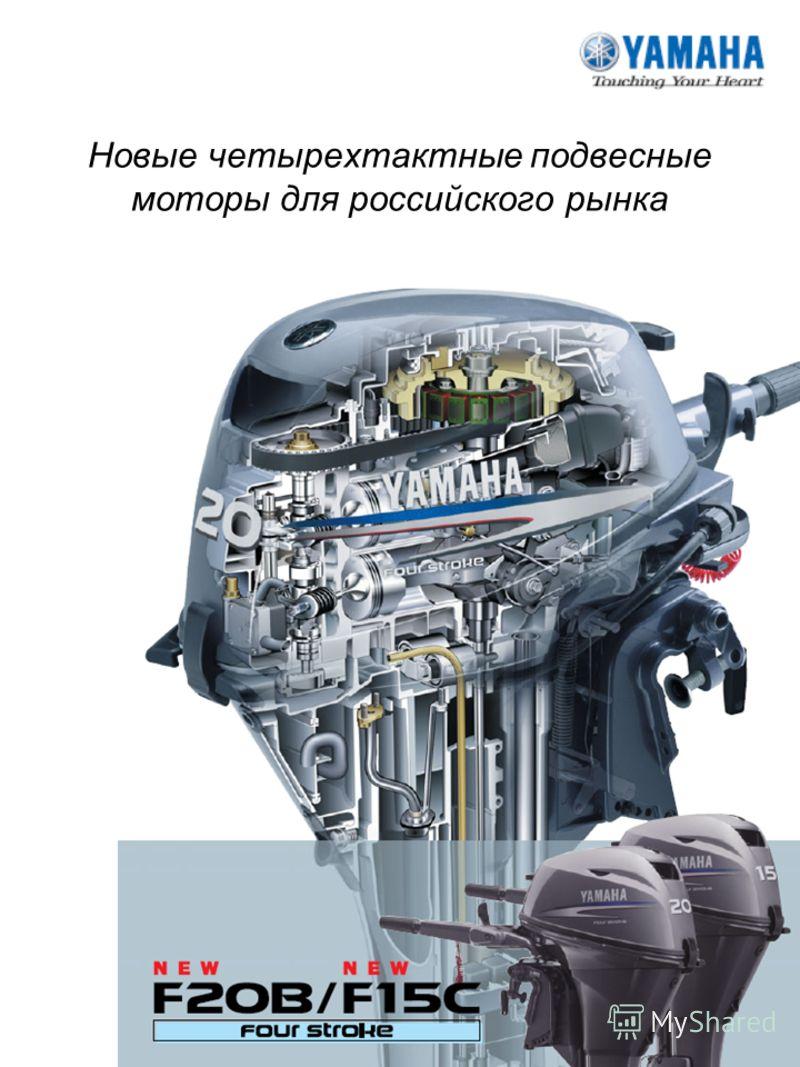 Новые четырехтактные подвесные моторы для российского рынка