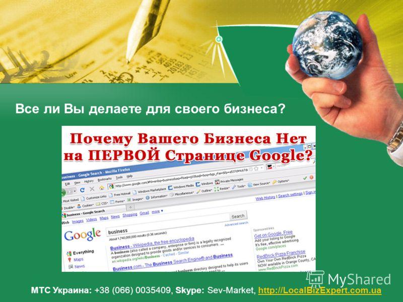 Все ли Вы делаете для своего бизнеса? МТС Украина: +38 (066) 0035409, Skype: Sev-Market, http://LocalBizExpert.com.uahttp://LocalBizExpert.com.ua