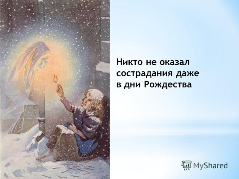 Никто не оказал сострадания даже в дни Рождества