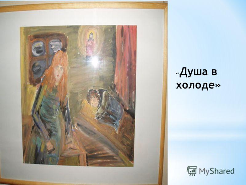 Презентация на тему Реферат на тему Мальчик у Христа на ёлке  9 Душа в холоде