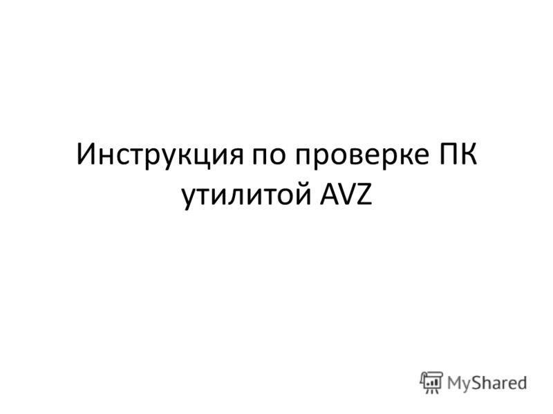 Инструкция по проверке ПК утилитой AVZ