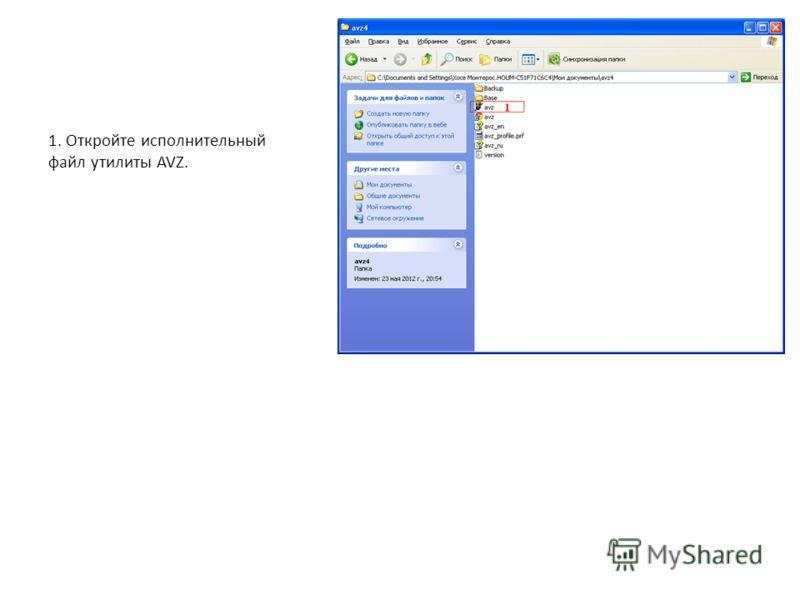 1. Откройте исполнительный файл утилиты AVZ.
