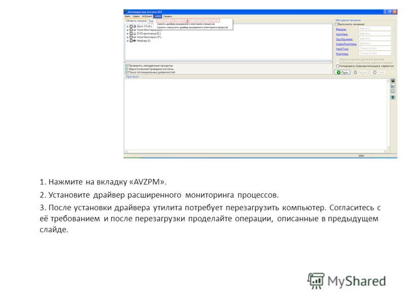 1. Нажмите на вкладку «AVZPM». 2. Установите драйвер расширенного мониторинга процессов. 3. После установки драйвера утилита потребует перезагрузить компьютер. Согласитесь с её требованием и после перезагрузки проделайте операции, описанные в предыду