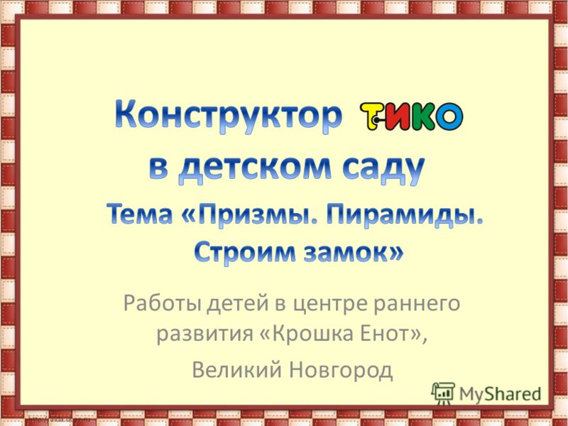 Работы детей в центре раннего развития «Крошка Енот», Великий Новгород