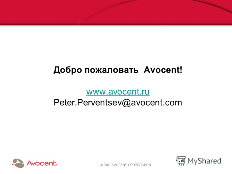 © 2009 AVOCENT CORPORATION Добро пожаловать Avocent! www.avocent.ru Peter.Perventsev@avocent.com