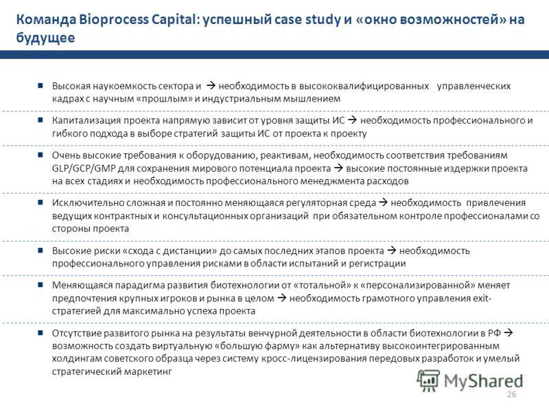 26 Команда Bioprocess Capital: успешный case study и «окно возможностей» на будущее Высокая наукоемкость сектора и необходимость в высококвалифицированных управленческих кадрах с научным «прошлым» и индустриальным мышлением Капитализация проекта напр