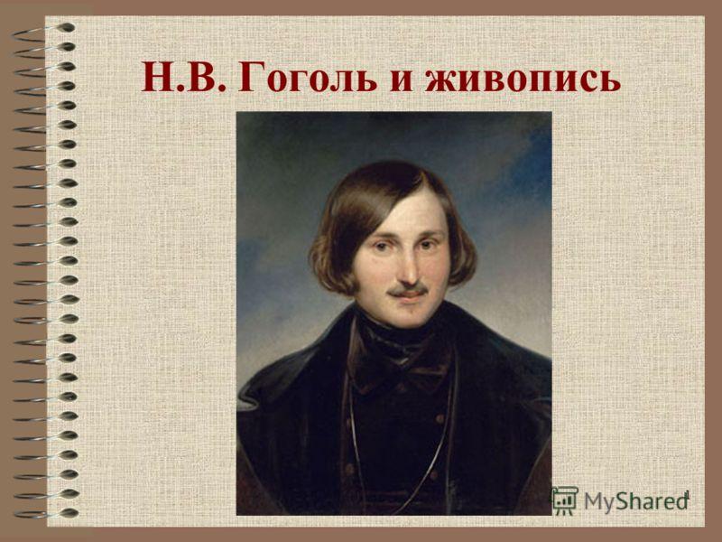 1 Н.В. Гоголь и живопись