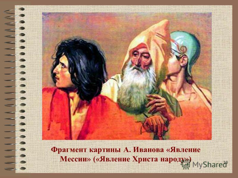 10 Фрагмент картины Фрагмент картины А. Иванова «Явление Мессии» («Явление Христа народу»)
