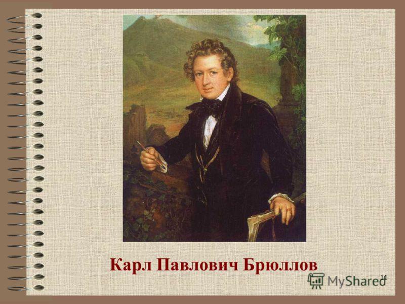 11 Карл Павлович Брюллов