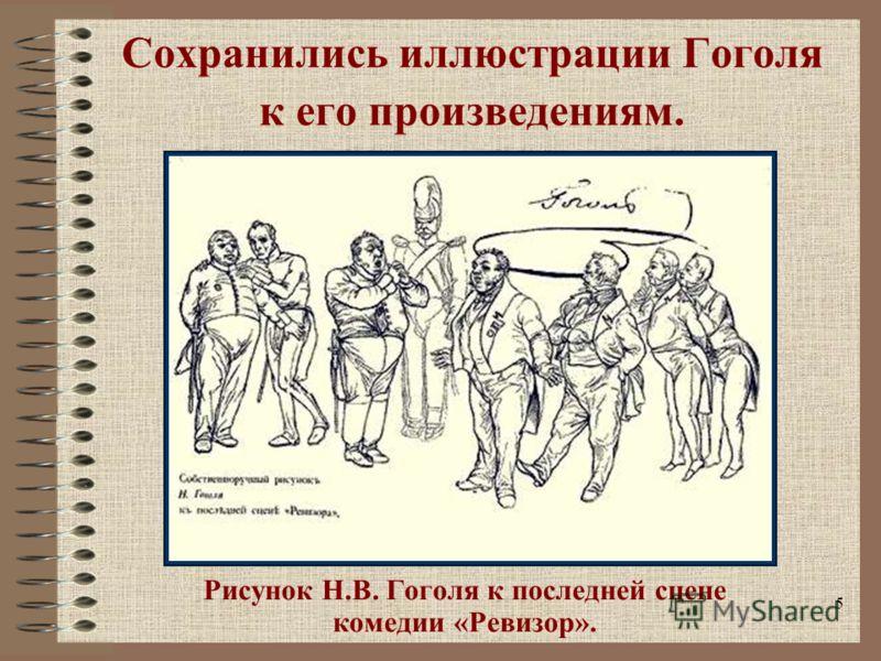 5 Сохранились иллюстрации Гоголя к его произведениям. Рисунок Н.В. Гоголя к последней сцене комедии «Ревизор».