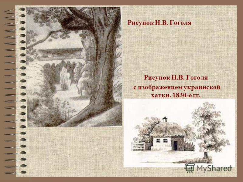 8 Рисунок Н.В. Гоголя с изображением украинской хатки. 1830-е гг.