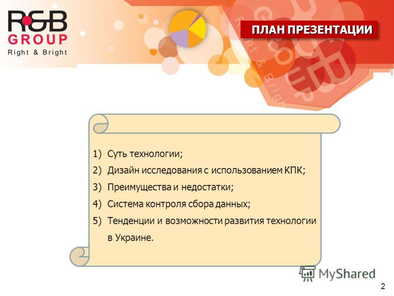 2 ПЛАН ПРЕЗЕНТАЦИИ 1)Суть технологии; 2)Дизайн исследования с использованием КПК; 3)Преимущества и недостатки; 4)Система контроля сбора данных; 5)Тенденции и возможности развития технологии в Украине.