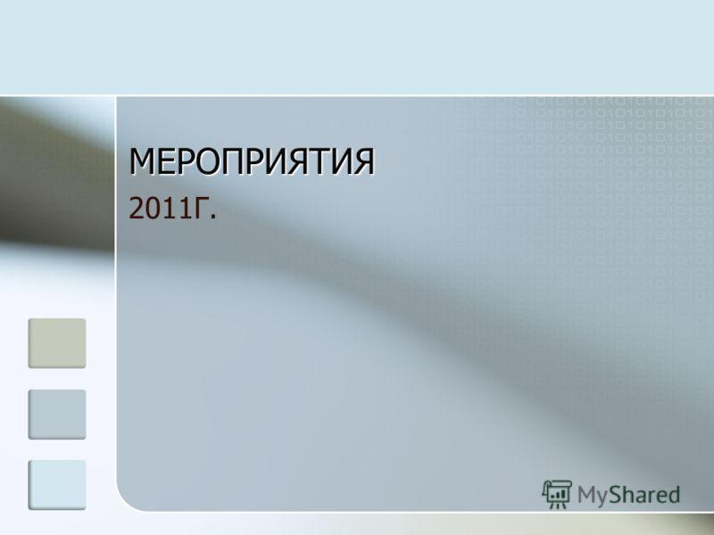 МЕРОПРИЯТИЯ 2011Г.
