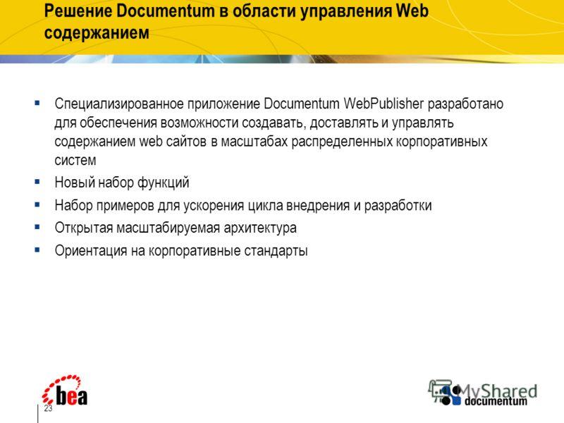 23 Специализированное приложение Documentum WebPublisher разработано для обеспечения возможности создавать, доставлять и управлять содержанием web сайтов в масштабах распределенных корпоративных систем Новый набор функций Набор примеров для ускорения
